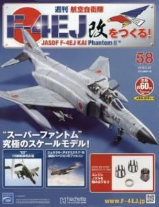 週刊 航空自衛隊F−4EJ改をつくる! 58号