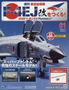 週刊 航空自衛隊F−4EJ改をつくる! 61号