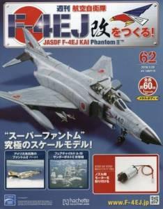 週刊 航空自衛隊F−4EJ改をつくる! 62号