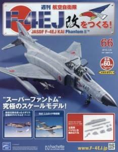 週刊 航空自衛隊F−4EJ改をつくる! 66号