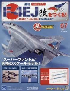 週刊 航空自衛隊F−4EJ改をつくる! 67号