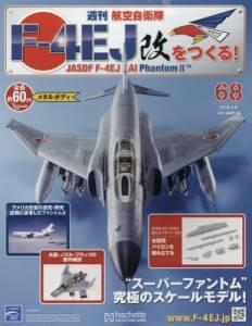 週刊 航空自衛隊F−4EJ改をつくる! 68号