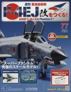 週刊 航空自衛隊F−4EJ改をつくる! 77号