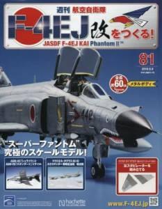 週刊 航空自衛隊F−4EJ改をつくる! 81号