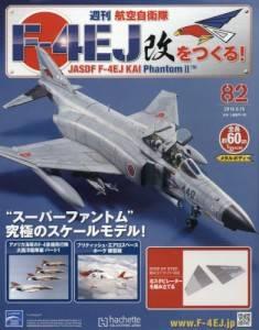 週刊 航空自衛隊F−4EJ改をつくる! 82号