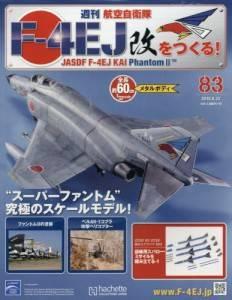 週刊 航空自衛隊F−4EJ改をつくる! 83号