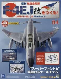 週刊 航空自衛隊F−4EJ改をつくる! 84号
