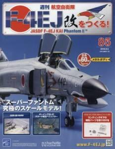 週刊 航空自衛隊F−4EJ改をつくる! 85号