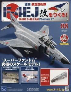 週刊 航空自衛隊F−4EJ改をつくる! 86号