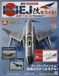 週刊 航空自衛隊F−4EJ改をつくる! 88号