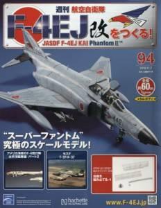 週刊 航空自衛隊F−4EJ改をつくる! 94号