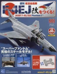 週刊 航空自衛隊F−4EJ改をつくる! 98号