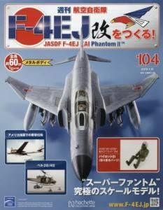 週刊 航空自衛隊F−4EJ改をつくる! 104号