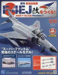 週刊 航空自衛隊F−4EJ改をつくる! 106号