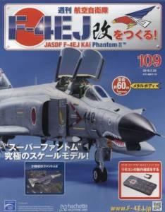 週刊 航空自衛隊F−4EJ改をつくる! 109号