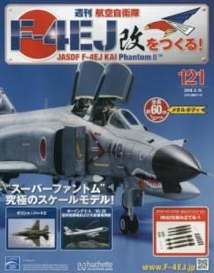 週刊 航空自衛隊F−4EJ改をつくる! 121号