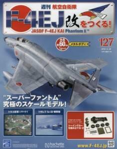 週刊 航空自衛隊F−4EJ改をつくる! 127号