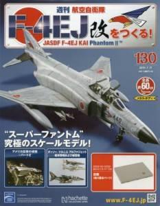 週刊 航空自衛隊F−4EJ改をつくる! 130号