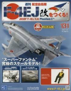 週刊 航空自衛隊F−4EJ改をつくる! 131号