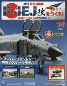 週刊 航空自衛隊F−4EJ改をつくる! 133号
