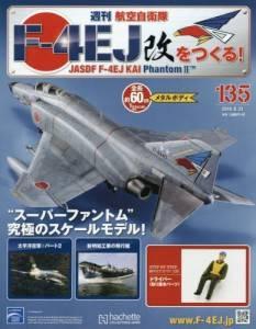 週刊 航空自衛隊F−4EJ改をつくる! 135号