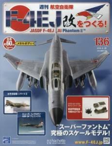 週刊 航空自衛隊F−4EJ改をつくる! 136号