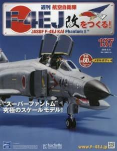 週刊 航空自衛隊F−4EJ改をつくる! 137号