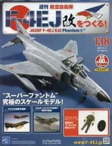 週刊 航空自衛隊F−4EJ改をつくる! 138号