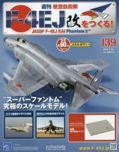 週刊 航空自衛隊F−4EJ改をつくる! 139号