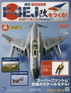 週刊 航空自衛隊F−4EJ改をつくる! 140号
