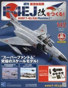 週刊 航空自衛隊F−4EJ改をつくる! 142号