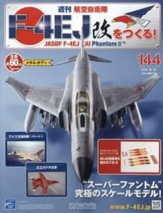 週刊 航空自衛隊F−4EJ改をつくる! 144号