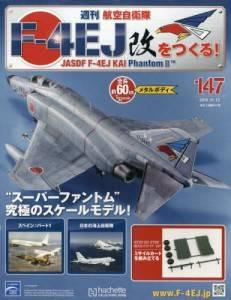 週刊 航空自衛隊F−4EJ改をつくる! 147号