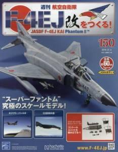 週刊 航空自衛隊F−4EJ改をつくる! 150号