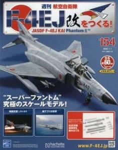 週刊 航空自衛隊F−4EJ改をつくる! 154号