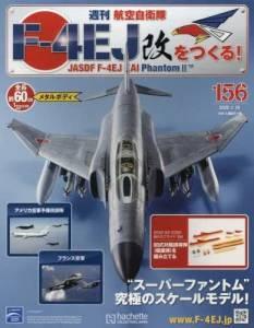 週刊 航空自衛隊F−4EJ改をつくる! 156号