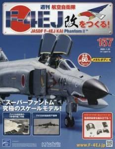 週刊 航空自衛隊F−4EJ改をつくる! 157号