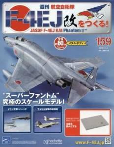 週刊 航空自衛隊F−4EJ改をつくる! 159号
