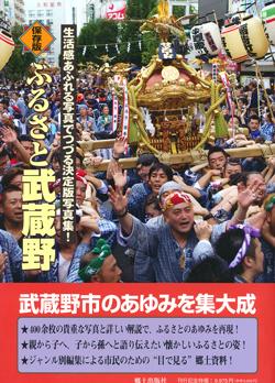 保存版 ふるさと武蔵野 2013年度版