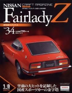 日産フェアレディZ 全国版 34号