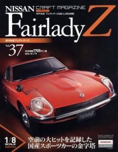 日産フェアレディZ 全国版 37号