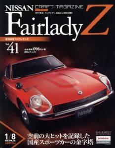 日産フェアレディZ 全国版 41号
