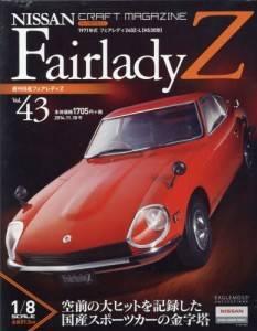 日産フェアレディZ 全国版 43号