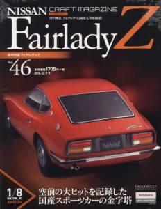 日産フェアレディZ 全国版 46号