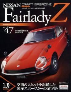 日産フェアレディZ 全国版 47号