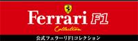 Ferrari F1 コレクション