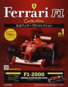 公式フェラーリF1コレクション 01号