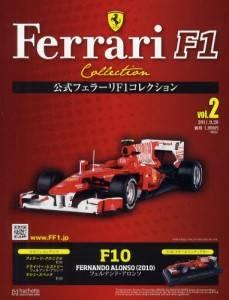 公式フェラーリF1コレクション 02号