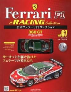 公式フェラーリF1&レーシングコレクショ 67号