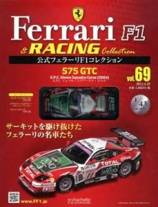 公式フェラーリF1&レーシングコレクショ 69号